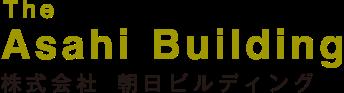 株式会社 朝日ビルディング様