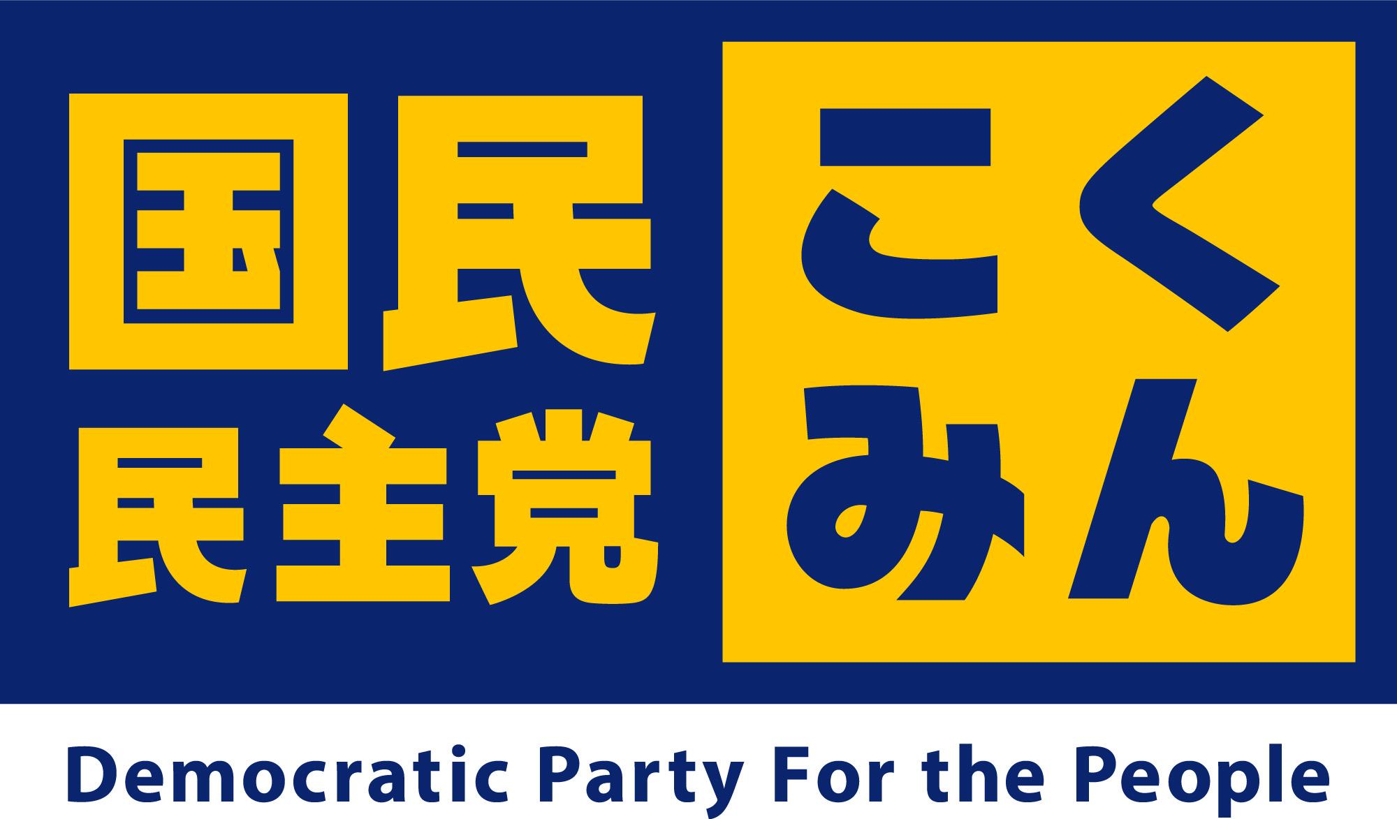 国民民主党様