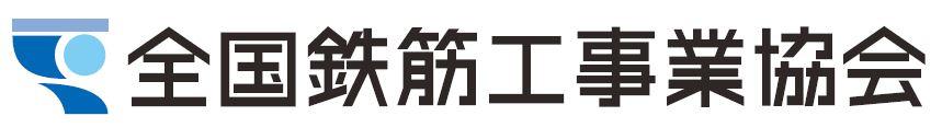 公益社団法人全国鉄筋工事業協会様